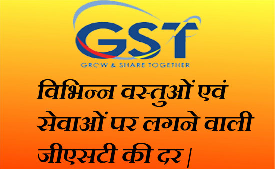 GST-applicable rates and tax slab in hindi