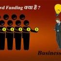 Crowd-Funding-information-in-hindi
