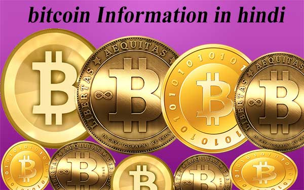 bitcoin-information-in-hindi