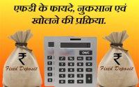 Fixed-deposit-account-kaise-khole