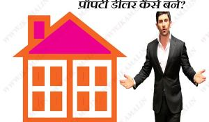 Property-Dealer-kaise-bane