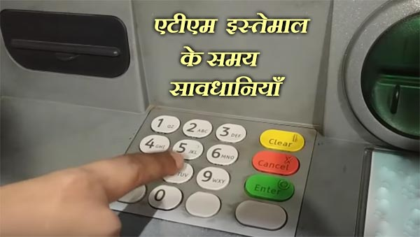 Precautions while using an atm