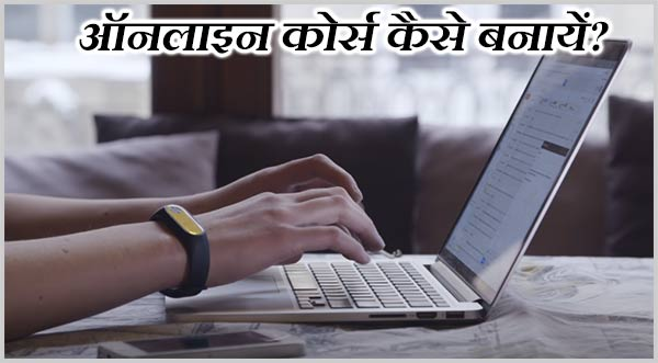 online-course-kaise-banaye