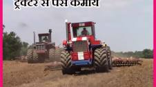 tractor service business plan hindi