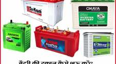 Steps to start Battery shop business hindi