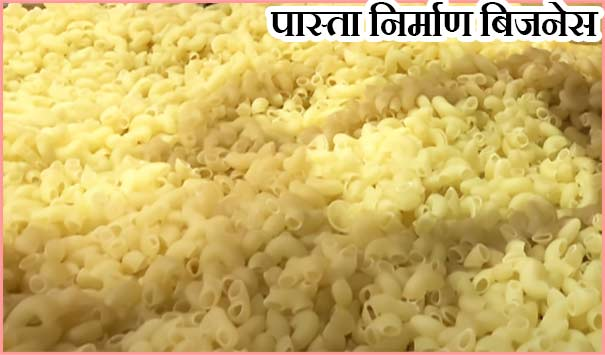Pasta Manufacturing business in Hindi