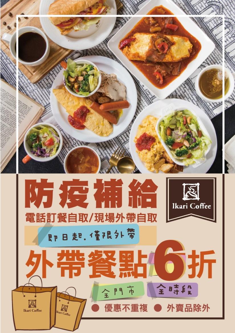 怡客咖啡 Ikari Coffee 》防疫補給 全門市不限時段餐點外帶享6折優惠