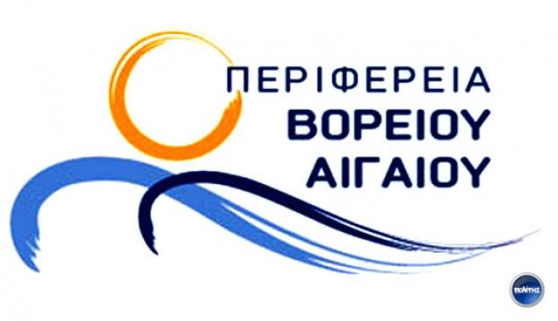 Αποτέλεσμα εικόνας για Περιφέρεια Βορείου Αιγαίου