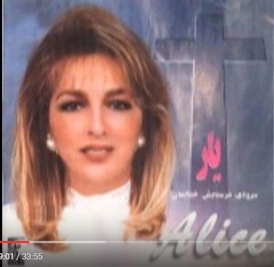 سرودهای زیبای روحانی با صدای آلیس از آلبوم یار