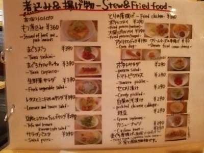 十条J・Jぽっち料理メニュー1