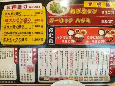 やまちゃん十条店メニュー1