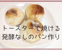 トースターで焼ける発酵なしのパンつくり