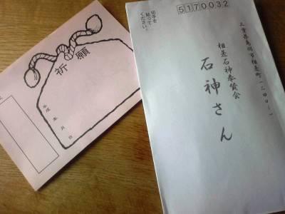 石神さん願い事を書く紙