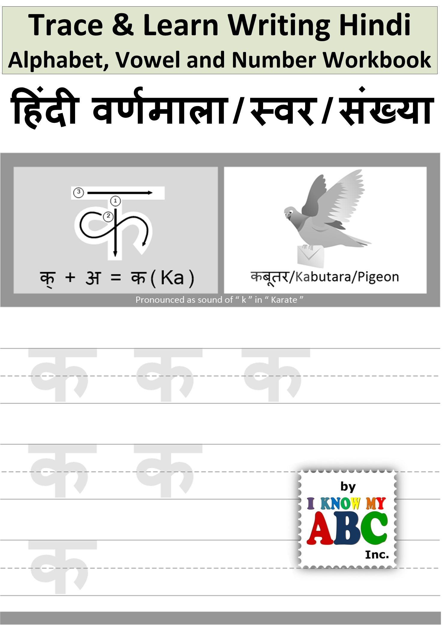 Trace And Learn Writing Hindi Alphabet Vowel And Number