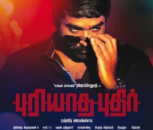 Vijay Sethupathi in Puriyaatha Puthir Trailer