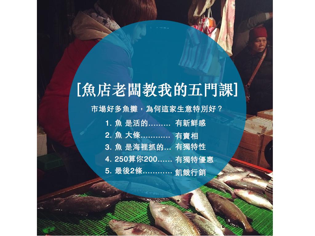去黃昏市場學行銷,魚店老闆教我的五門課