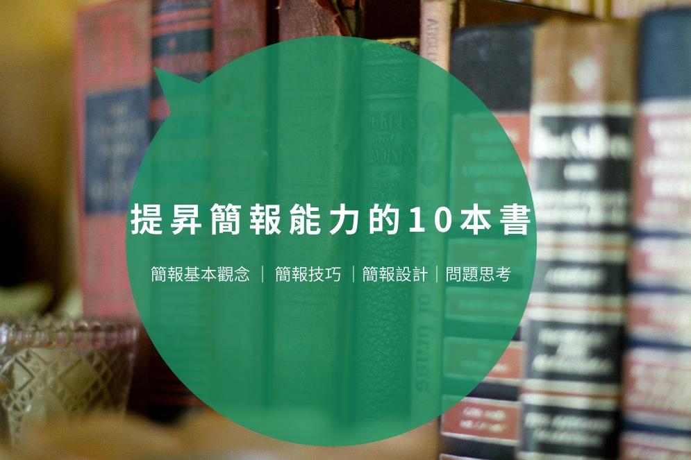 提昇簡報能力的10本書