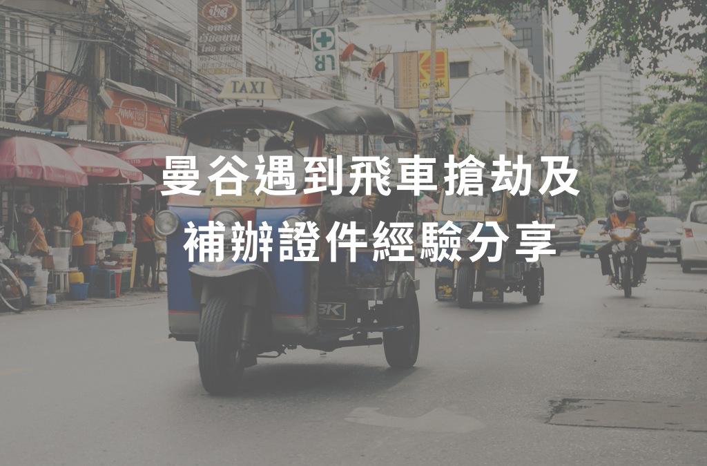 曼谷遇到飛車搶劫及補辦證件經驗分享