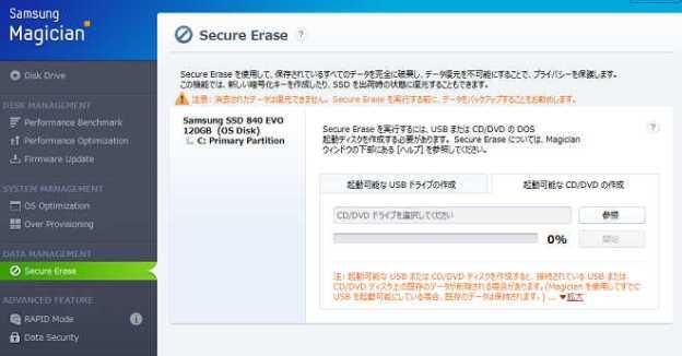 secureerase1