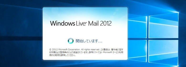 windows10にWindows Liveメール2012をインストールする