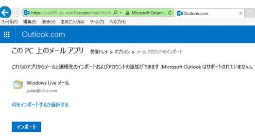 mail_outlook2