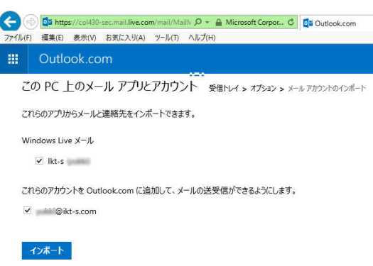 mail_outlook3