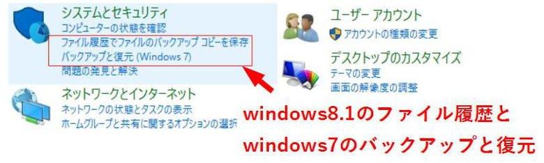 windows10で右クリック-以前のバージョンの復元が復活して良かった話