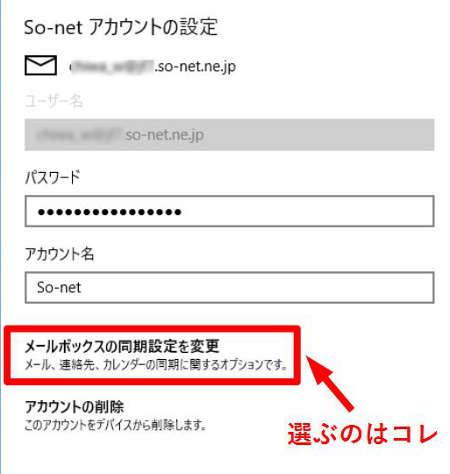 「メールボックスの同期設定を変更」をクリック