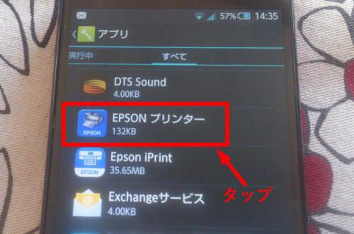 すべてのアプリの中から、EPSONプリンターをタップして開く