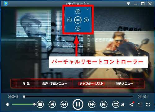 メニュー画面は、キーボードの↑↓→←キーか、バーチャルリモートコントローラーで操作します。