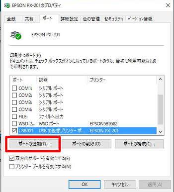 プリンターのプロパティ→「ポート」タブの「ポートの追加」をクリック