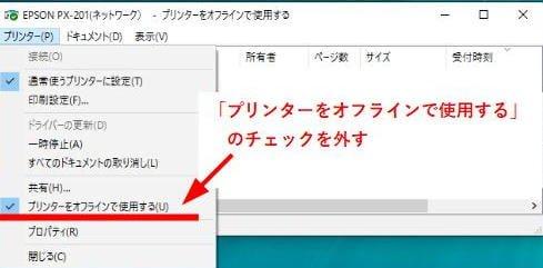 「プリンターをオフラインで使用する」のチェックを外してオンラインにする。