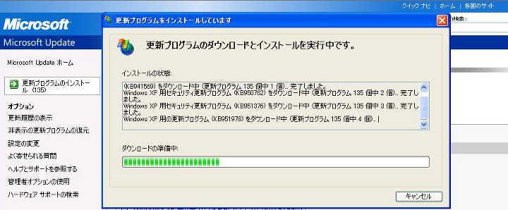 XPリカバリー後windowsアップデートする2016年1月
