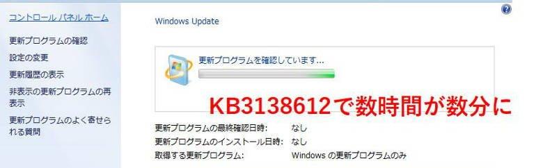windows7更新プログラムを確認していますを劇的に改善KB3138612
