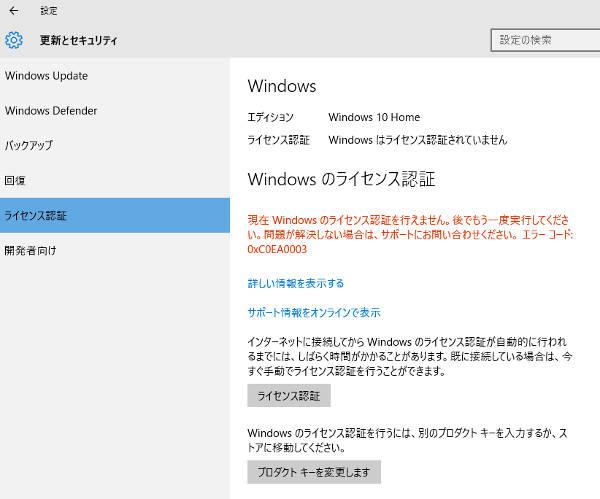 HDD換装直後は、インターネットにつないでもこの画面