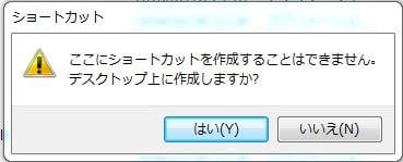 デスクトップに作成するか聞かれるので「はい」を選ぶ