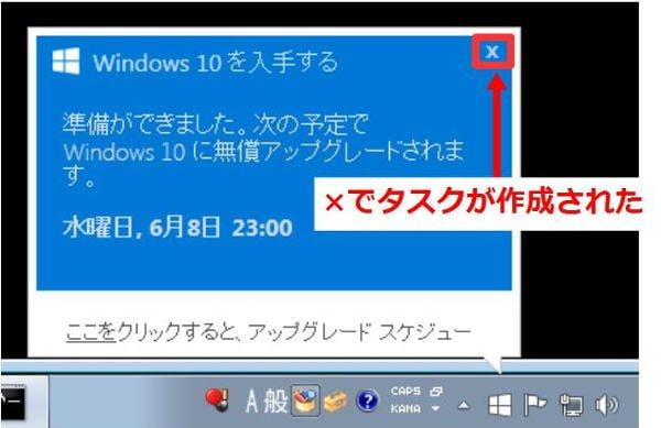 ×で閉じると、アップグレード予定が作成される。