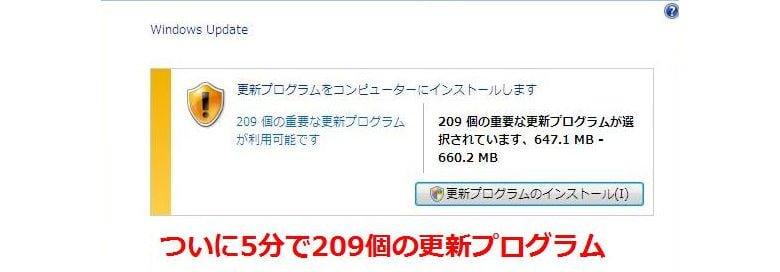 Vista再セットアップ後に更新プログラムの確認を5分に短縮方法判明