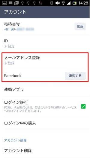 「メールアドレス登録」か「FaceBook連携」のどちらかを設定する
