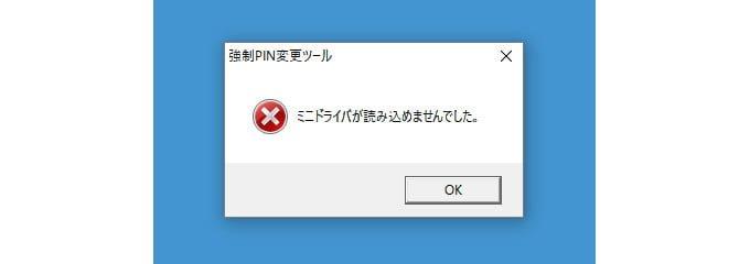 強制PIN変更ツール・ミニドライバが読み込めませんでしたのエラー