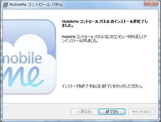MobileMeコントロールパネルを削除