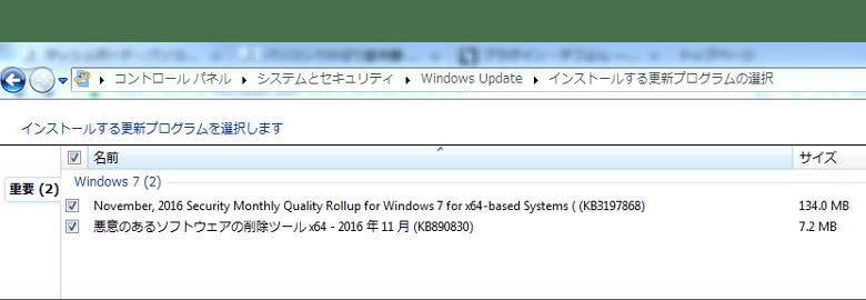 2016年11月のWindowsアップデート情報(7/Vista)