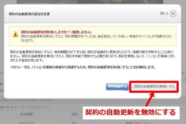 確認画面が出るので「契約の自動更新を無効にする」をクリック