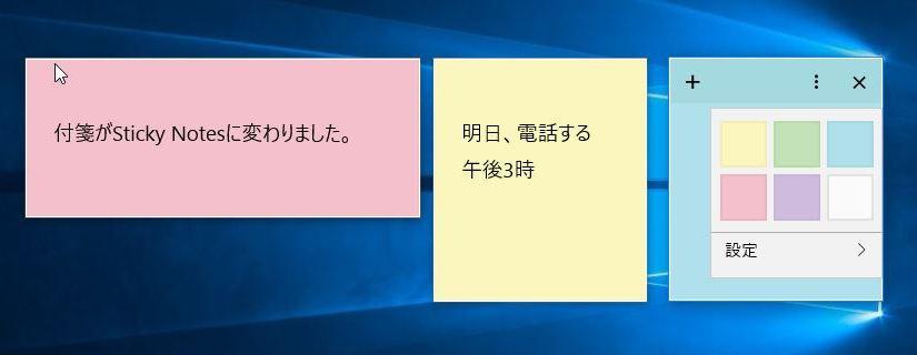 windows10の付箋がSticky Notesに変わっています