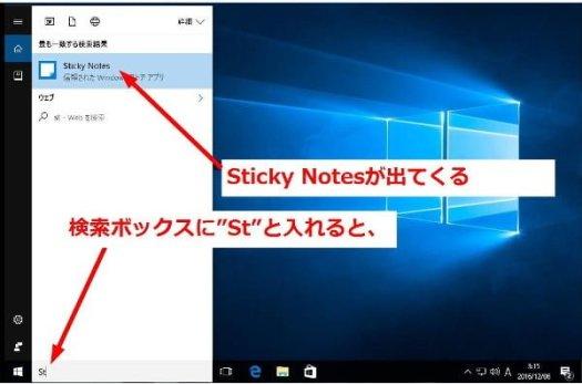 Cortanaの検索ボックスでSticky Notesを検索