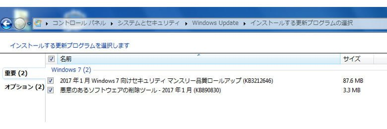2017年1月の月例Windowsアップデート情報(7/Vista)