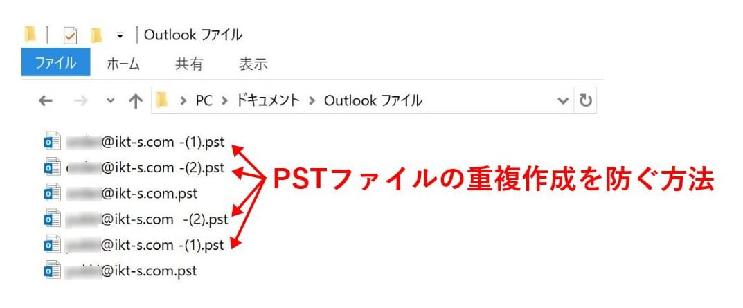 pst-outlook1-1