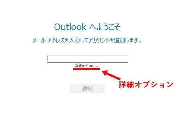 pst-outlook2