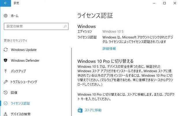 windows10s-21