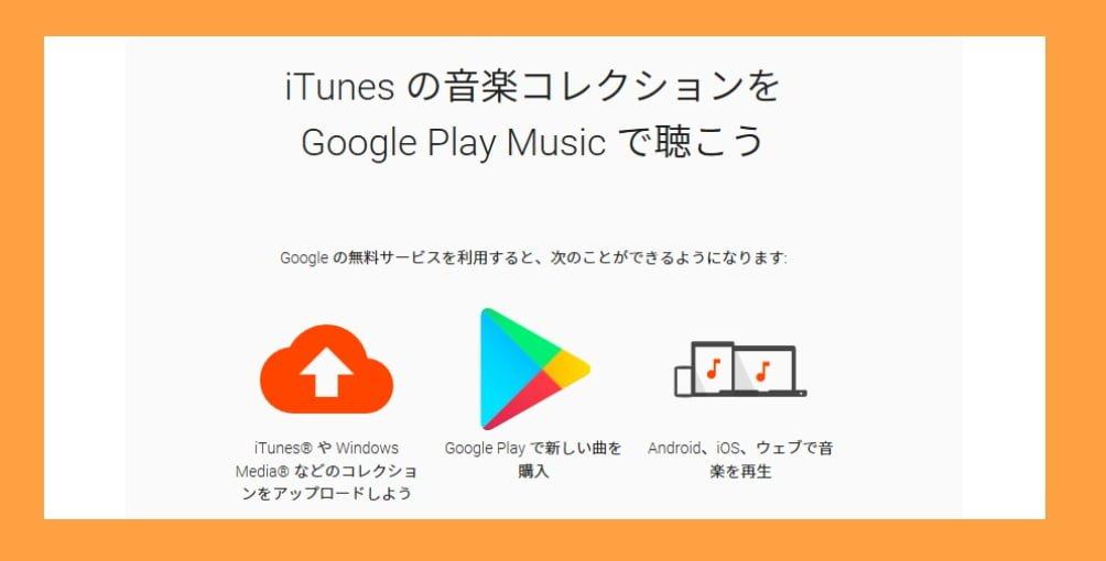 iTunesの曲をAndroidに移行するにはGoogle Play Musicが便利